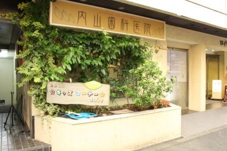 内山歯科医院の画像