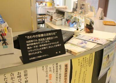 辻堂駅 バス15分 くずはら歯科医院の院内写真4