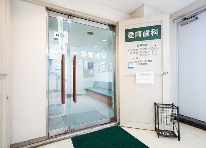 中野駅 北口徒歩5分 愛育歯科診療所 (中野駅北口)の外観写真7