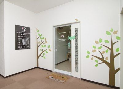 おくだデンタルクリニック第2診療所の画像