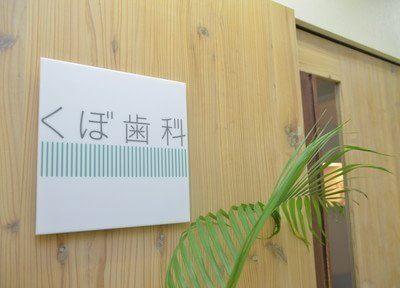 新宿御苑前駅 2番出口徒歩 1分 くぼ歯科のその他写真2