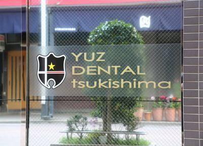 YUZ DENTAL tsukishimaの画像