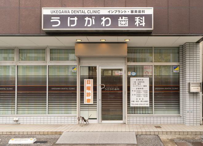 川口駅 西口徒歩 5分 うけがわ歯科(川口)の外観写真6