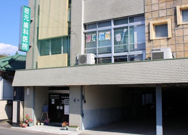 坂元歯科医院の画像