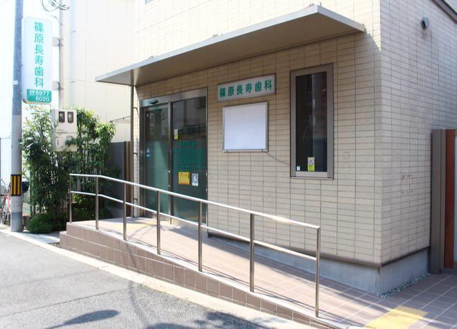 今里駅(Osaka Metro) 出口徒歩5分 篠原長寿歯科写真7