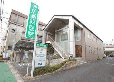 野洲駅 南口徒歩1分 きた歯科医院のその他写真2