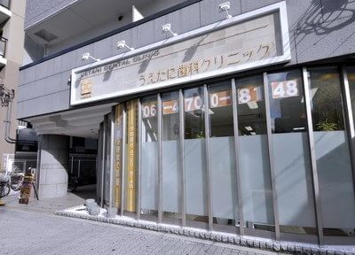 西田辺駅 2番出口徒歩 1分 うえたに歯科クリニックのその他写真2