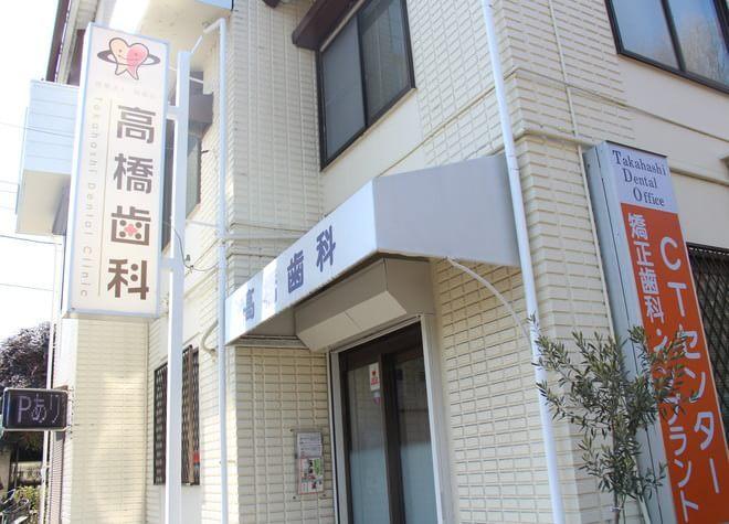 東葉勝田台駅 出口徒歩 3分 高橋歯科の外観写真3