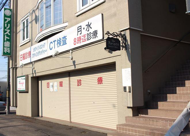 【2020年】札幌市厚別区の歯医者さん5院おすすめポイント紹介