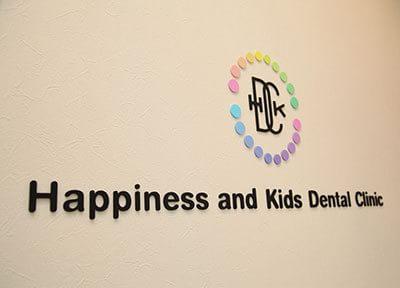 ハピネス歯科こども歯科クリニックの画像