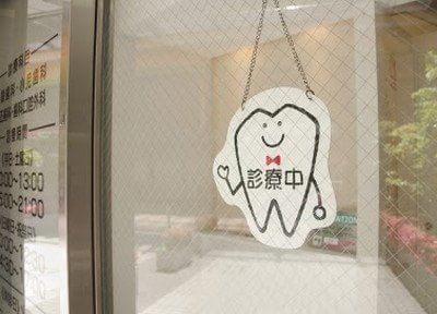大森駅(東京都) 東口徒歩3分 大森歯科クリニックのその他写真4