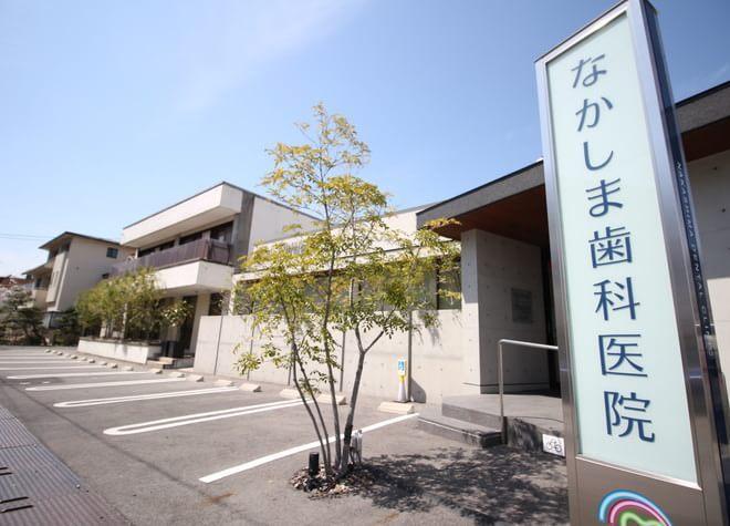 水野駅 出口徒歩 1分 なかしま歯科医院写真1