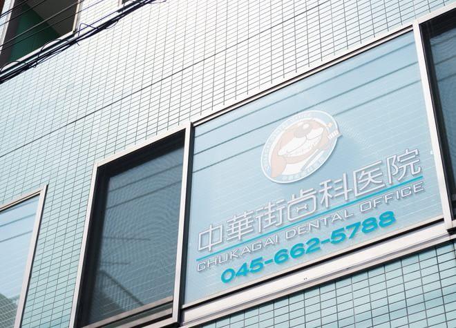 元町・中華街駅 2番出口徒歩 3分 中華街歯科医院写真6