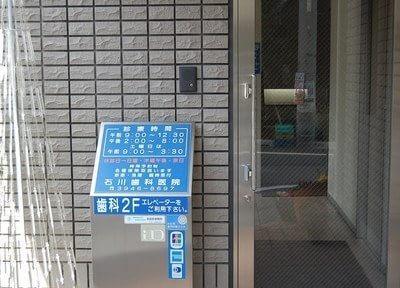 茗荷谷駅 1番出口徒歩 10分 石川歯科医院写真1