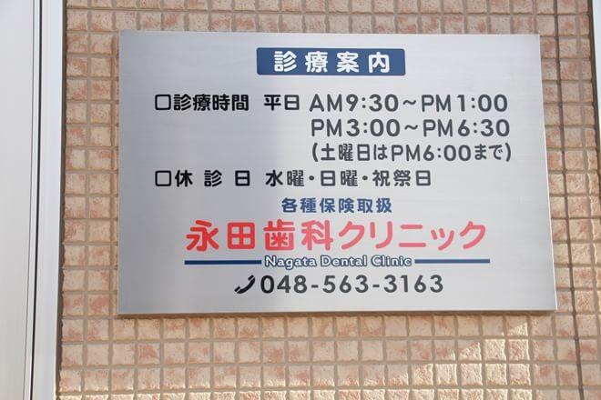 羽生駅 東口徒歩4分 永田歯科クリニックの外観写真2