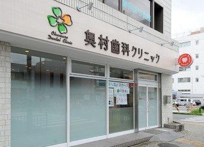 吹田駅(阪急) 出口徒歩 14分 奥村歯科クリニックのその他写真2
