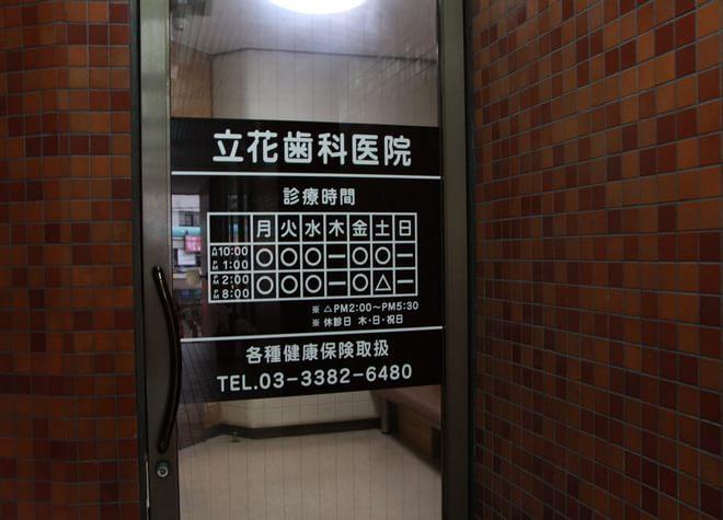 新中野駅 3番出口徒歩 1分 立花歯科医院の外観写真6
