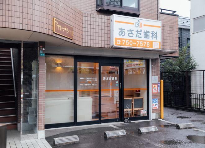 古淵駅出口 徒歩11分 あさだ歯科の写真1