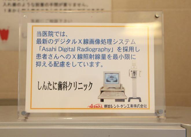 坊城駅 出口徒歩 20分 しんたに歯科クリニックの院内写真6