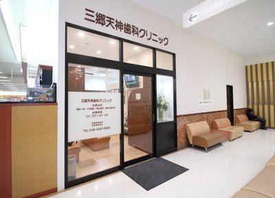 新三郷駅西口 車10分 三郷天神歯科クリニックのその他写真2