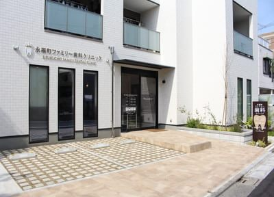 永福町駅 出口徒歩5分 永福町ファミリー歯科クリニック写真1