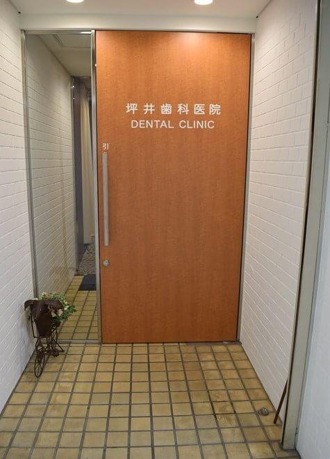 伊丹駅(阪急) 北口徒歩 1分 坪井歯科医院の院内写真5