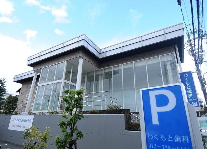 豊川駅(大阪府) 出口バス 5分 わくもと歯科医院 箕面クリニック写真1