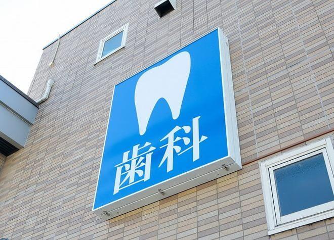 豊川駅(大阪府) 出口バス 5分 わくもと歯科医院 箕面クリニックの外観写真6