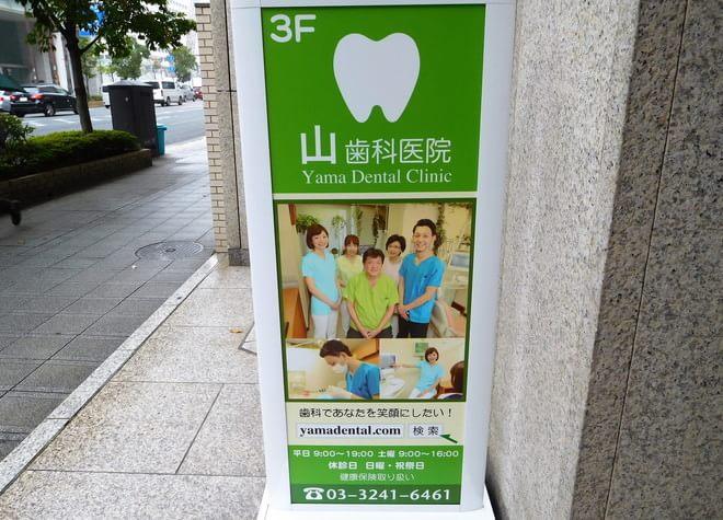 新日本橋駅 出口6徒歩1分 山歯科医院写真6