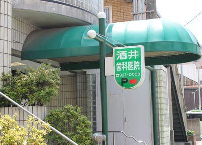 二日市駅 出口徒歩5分 酒井歯科医院のその他写真3
