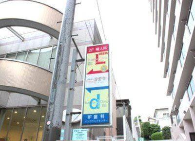 日ノ出町駅 出口徒歩 2分 育愛会デンタルクリニックのその他写真2