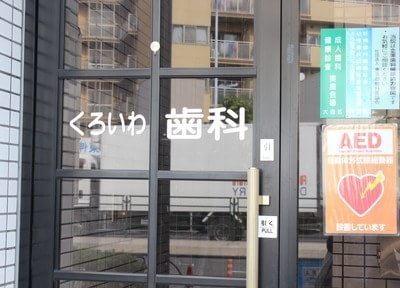 穴守稲荷駅の歯医者さん3院!おすすめポイントを紹介