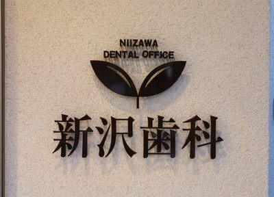 甲子園口駅南口 徒歩1分 新沢歯科のその他写真4
