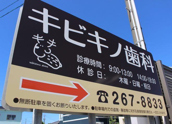 金沢駅 車18分 キビキノ歯科医院の外観写真6