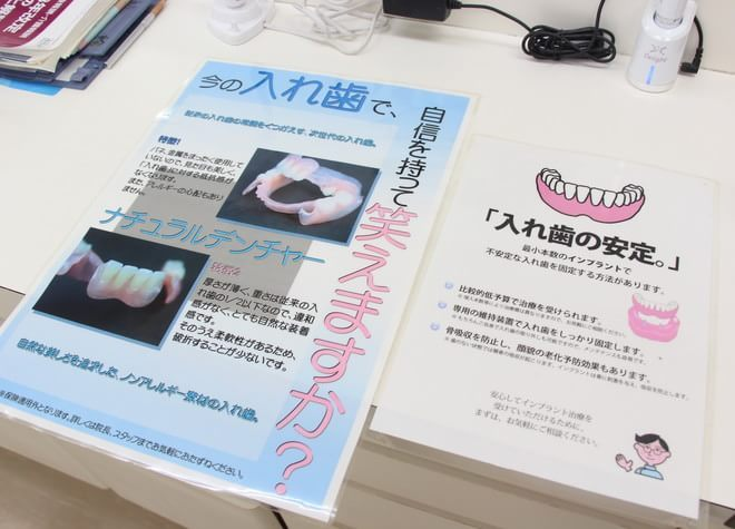 西新井駅 出口徒歩 12分 康永歯科医院の院内写真4