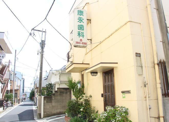 西新井駅 出口徒歩 12分 康永歯科医院の外観写真5