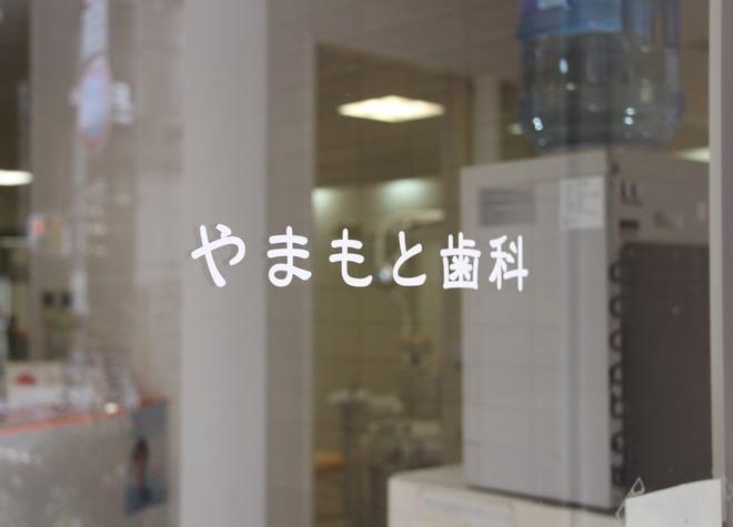 出町柳駅 出口徒歩 6分 やまもと歯科の外観写真6