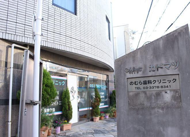 中野新橋駅 出口徒歩 9分 のむら歯科クリニック写真1