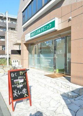 下北沢駅 南口徒歩10分 小泉デンタルクリニックの院内写真2