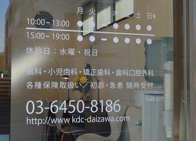 下北沢駅 南口徒歩10分 小泉デンタルクリニックの院内写真4