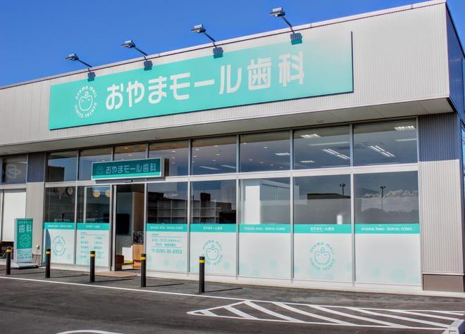 小山駅 西口徒歩30分 おやまモール歯科の外観写真7