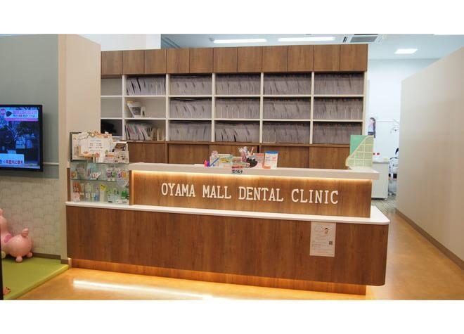 小山駅 西口徒歩 30分 おやまモール歯科の院内写真5