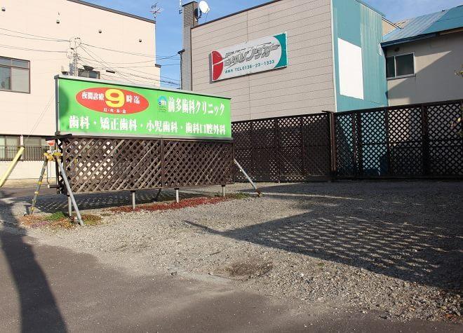新川町駅 徒歩1分 医療法人社団 前多歯科クリニックのその他写真4