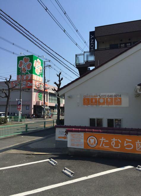 南茨木駅 出口 徒歩13分 たむら歯科のその他写真2