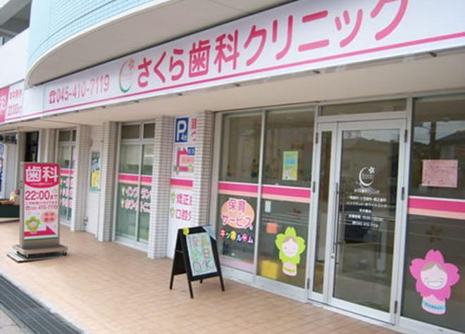 さくら歯科クリニック横浜中田の画像