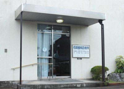 石田歯科診療所