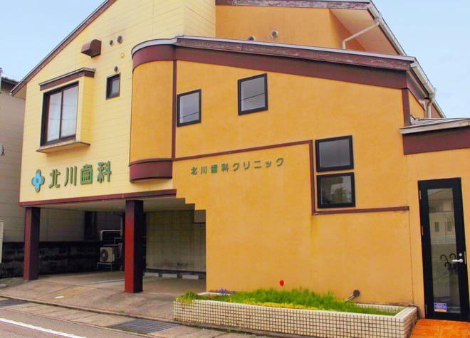 北川歯科クリニック(写真1)