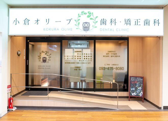 下曽根駅 南口徒歩1分 小倉オリーブ歯科・矯正歯科写真3