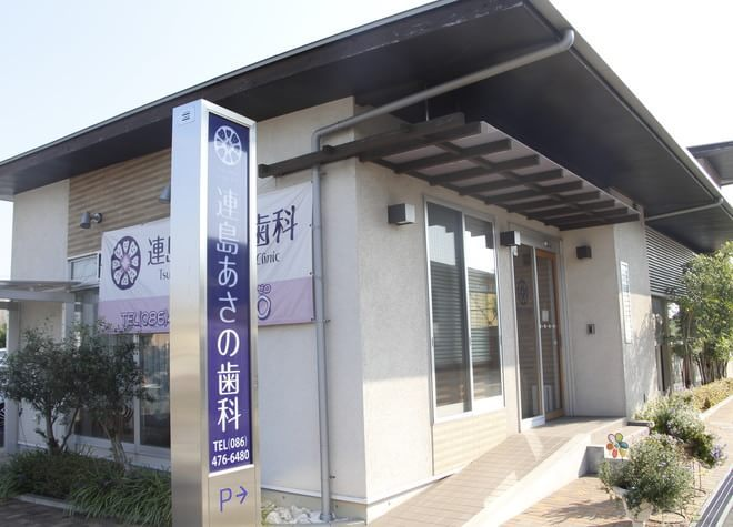 栄駅(岡山県) 出口車 5分 連島あさの歯科写真1