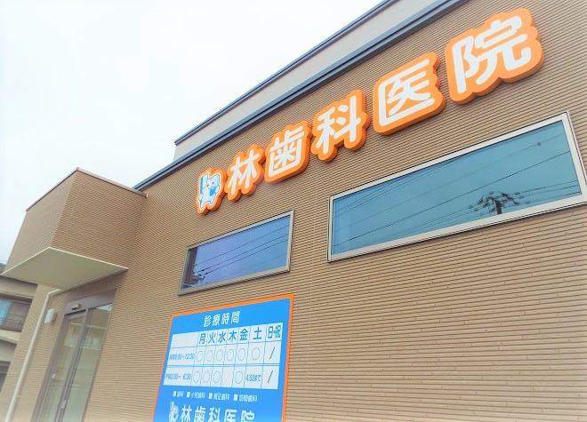 医療法人社団 林歯科医院の画像